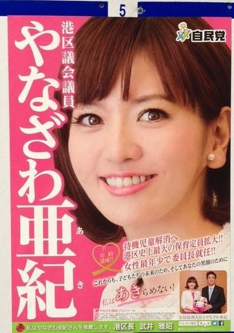 05yanagisawa