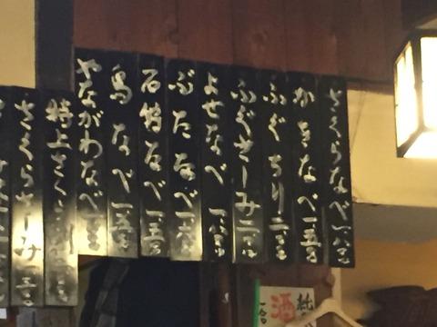 2016-01-07-20-12-36