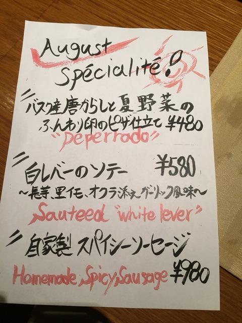 2015-08-07-20-08-09