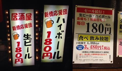 shimbashi04