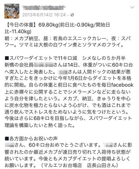 diet0614_01