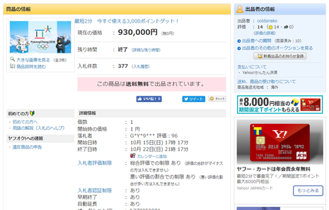 jp_jp_auction_b279050001