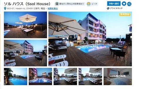ssolhouse